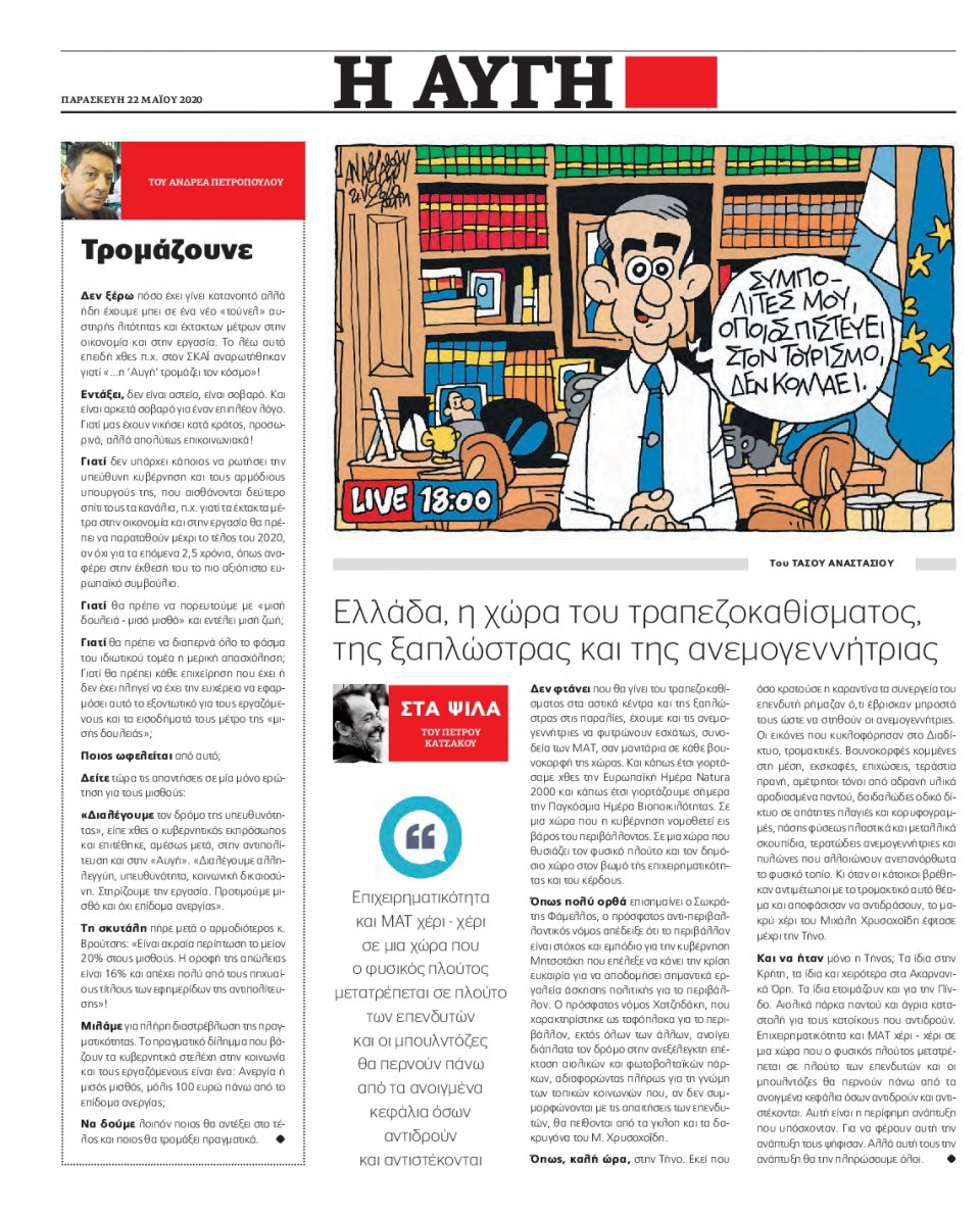 Οπισθόφυλλο Εφημερίδας - Αυγή - 2020-05-22
