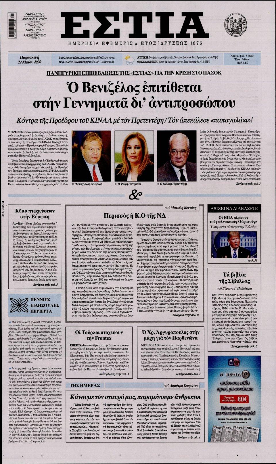 Πρωτοσέλιδο Εφημερίδας - Εστία - 2020-05-22