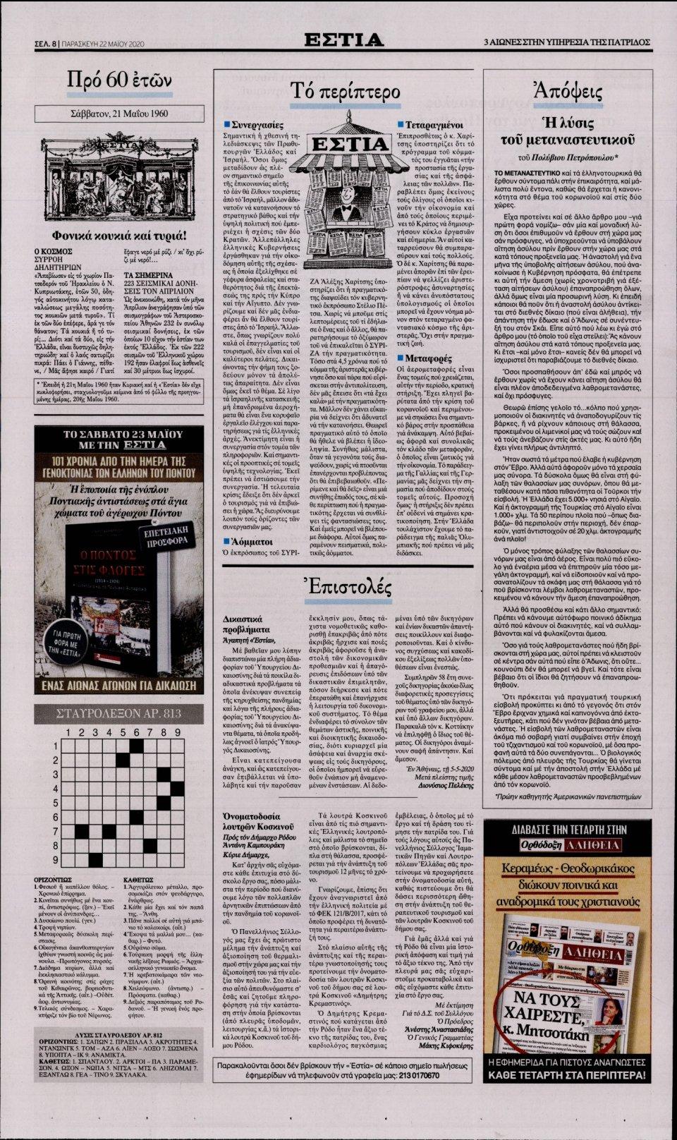 Οπισθόφυλλο Εφημερίδας - Εστία - 2020-05-22