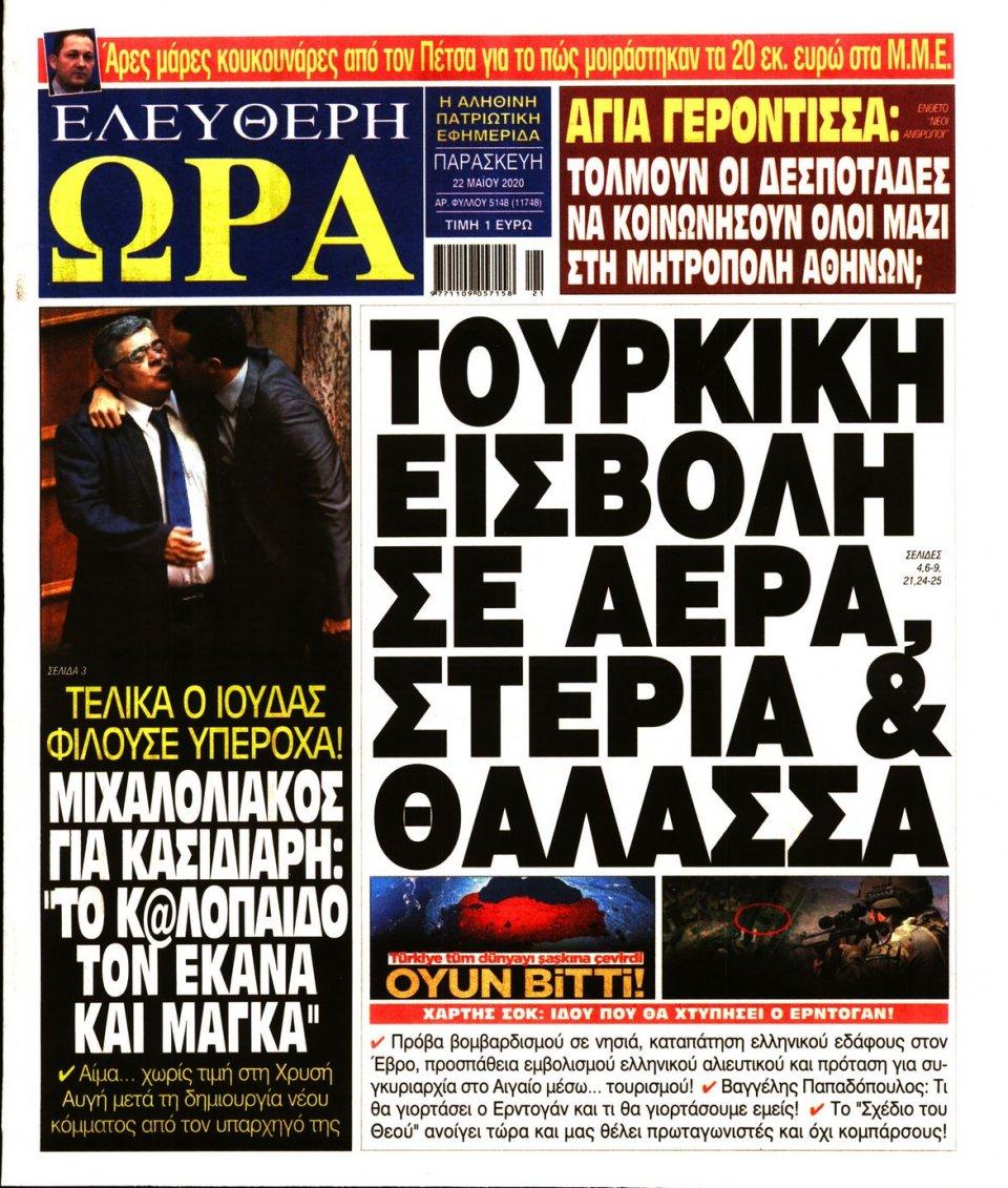 Πρωτοσέλιδο Εφημερίδας - Ελεύθερη Ώρα - 2020-05-22