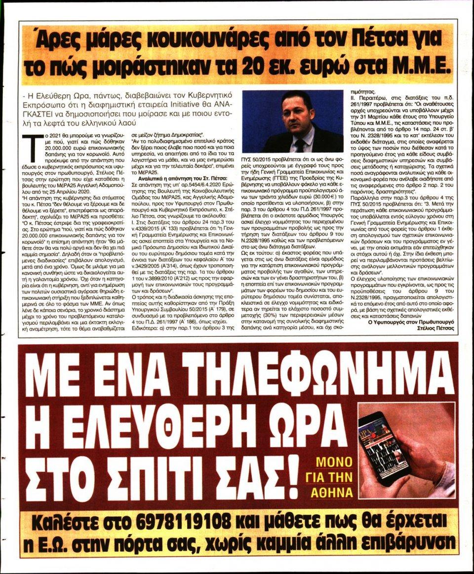 Οπισθόφυλλο Εφημερίδας - Ελεύθερη Ώρα - 2020-05-22