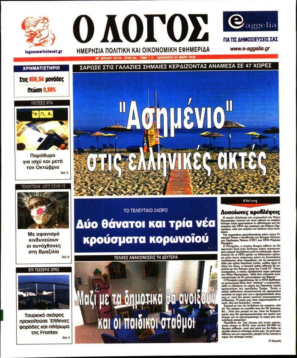 Πρωτοσέλιδο Εφημερίδας - Λόγος - 2020-05-22