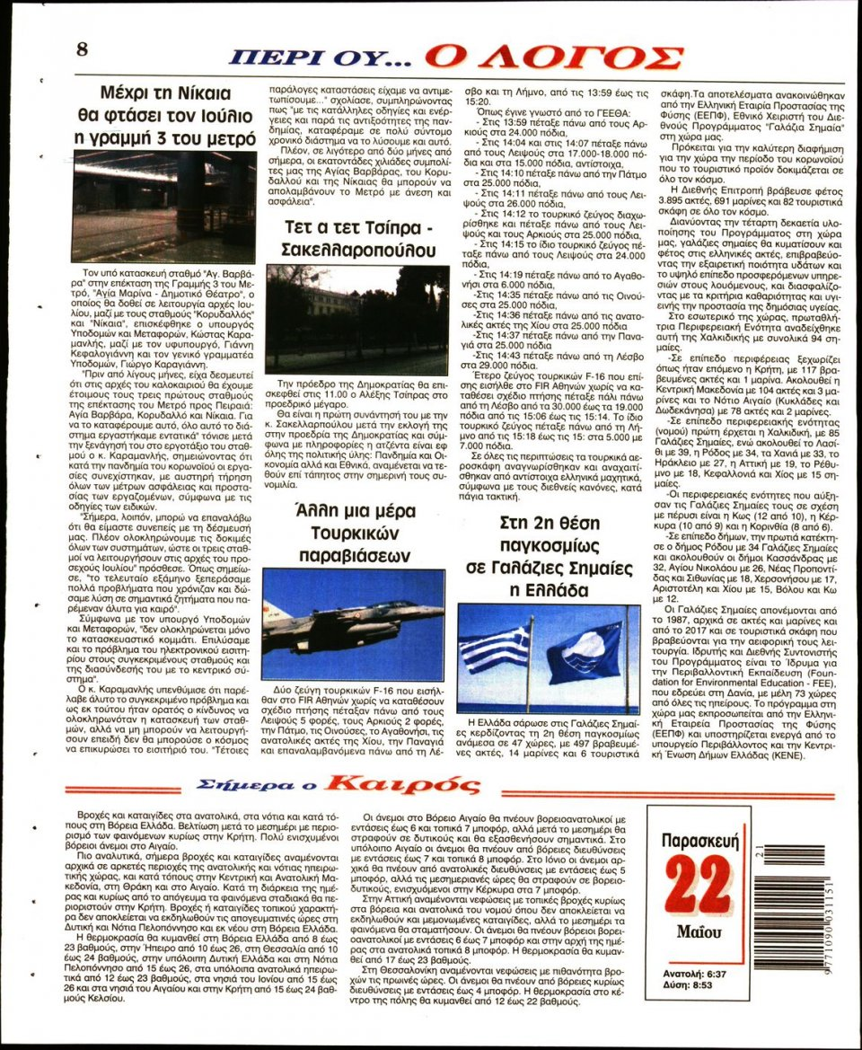 Οπισθόφυλλο Εφημερίδας - Λόγος - 2020-05-22