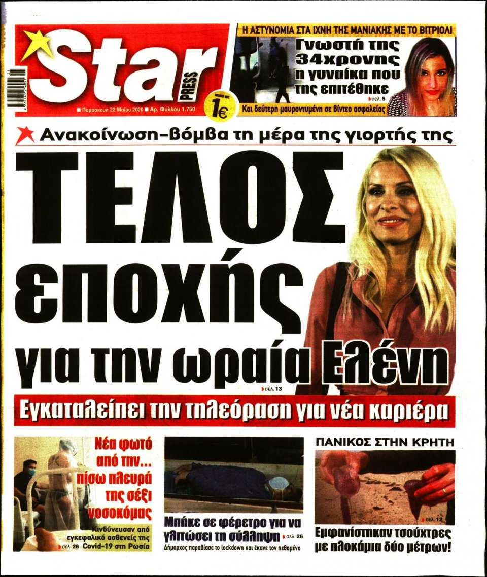 Πρωτοσέλιδο Εφημερίδας - STAR PRESS - 2020-05-22
