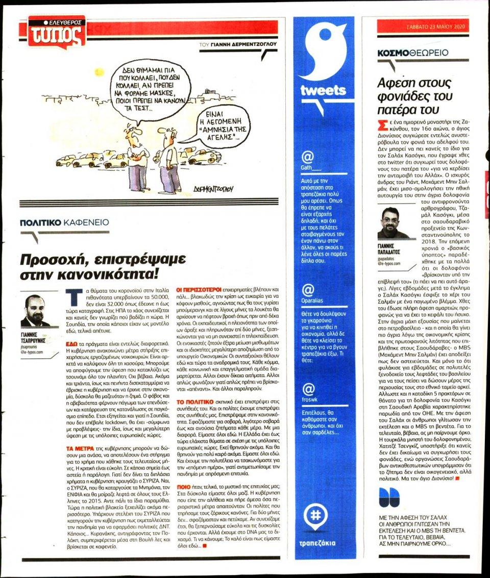 Οπισθόφυλλο Εφημερίδας - Ελεύθερος Τύπος - 2020-05-23