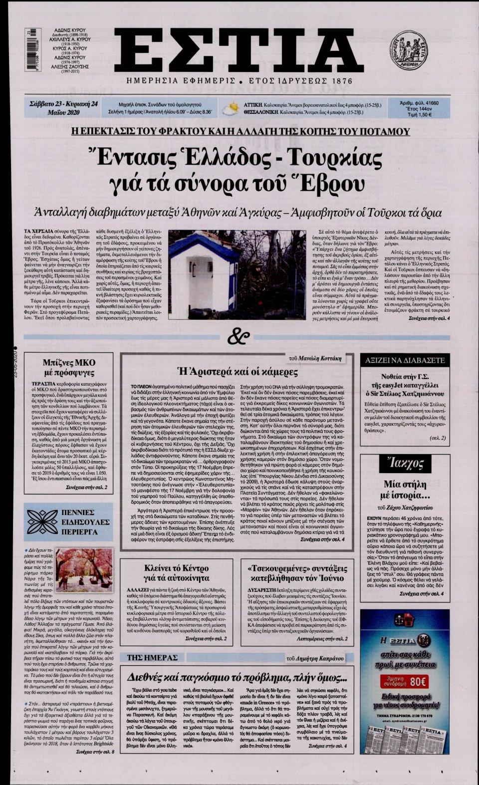 Πρωτοσέλιδο Εφημερίδας - Εστία - 2020-05-23