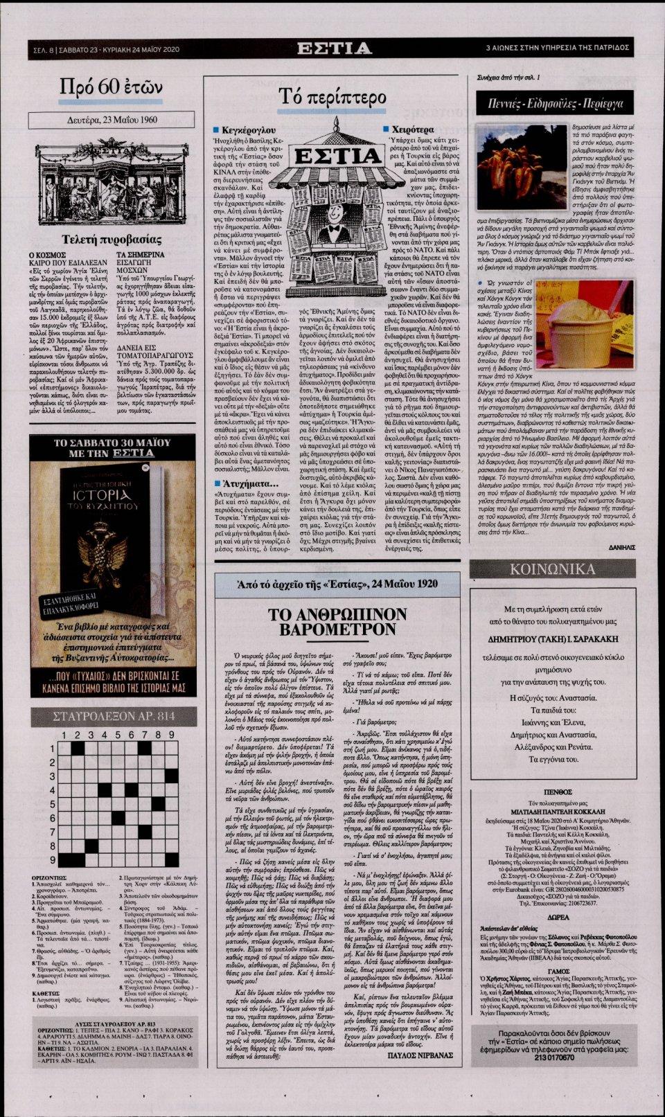 Οπισθόφυλλο Εφημερίδας - Εστία - 2020-05-23