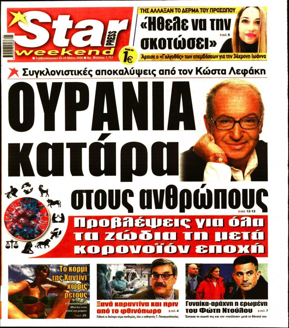 Πρωτοσέλιδο Εφημερίδας - STAR PRESS - 2020-05-23