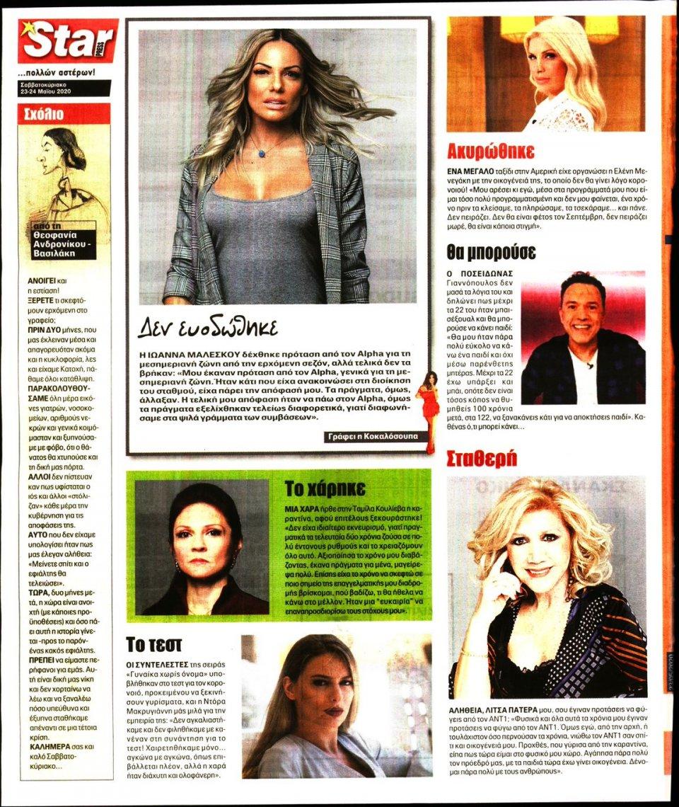 Οπισθόφυλλο Εφημερίδας - STAR PRESS - 2020-05-23