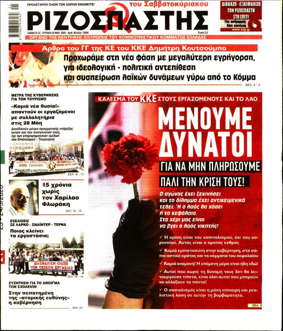 Πρωτοσέλιδο Εφημερίδας - Ριζοσπάστης - 2020-05-23