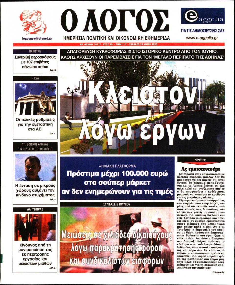 Πρωτοσέλιδο Εφημερίδας - Λόγος - 2020-05-23
