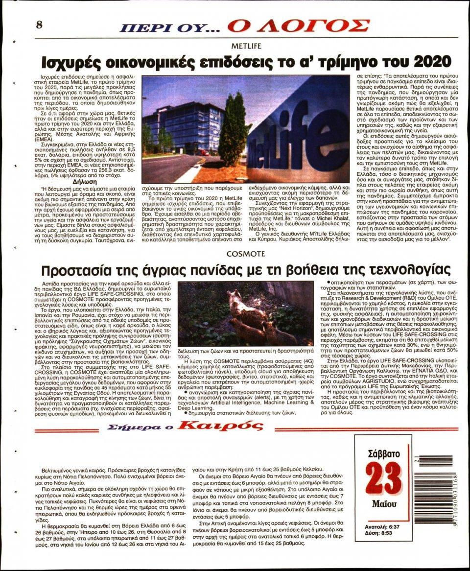 Οπισθόφυλλο Εφημερίδας - Λόγος - 2020-05-23