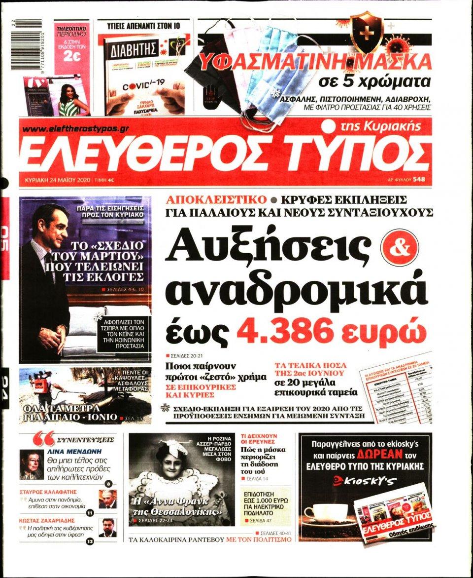 Πρωτοσέλιδο Εφημερίδας - Ελεύθερος Τύπος - 2020-05-24