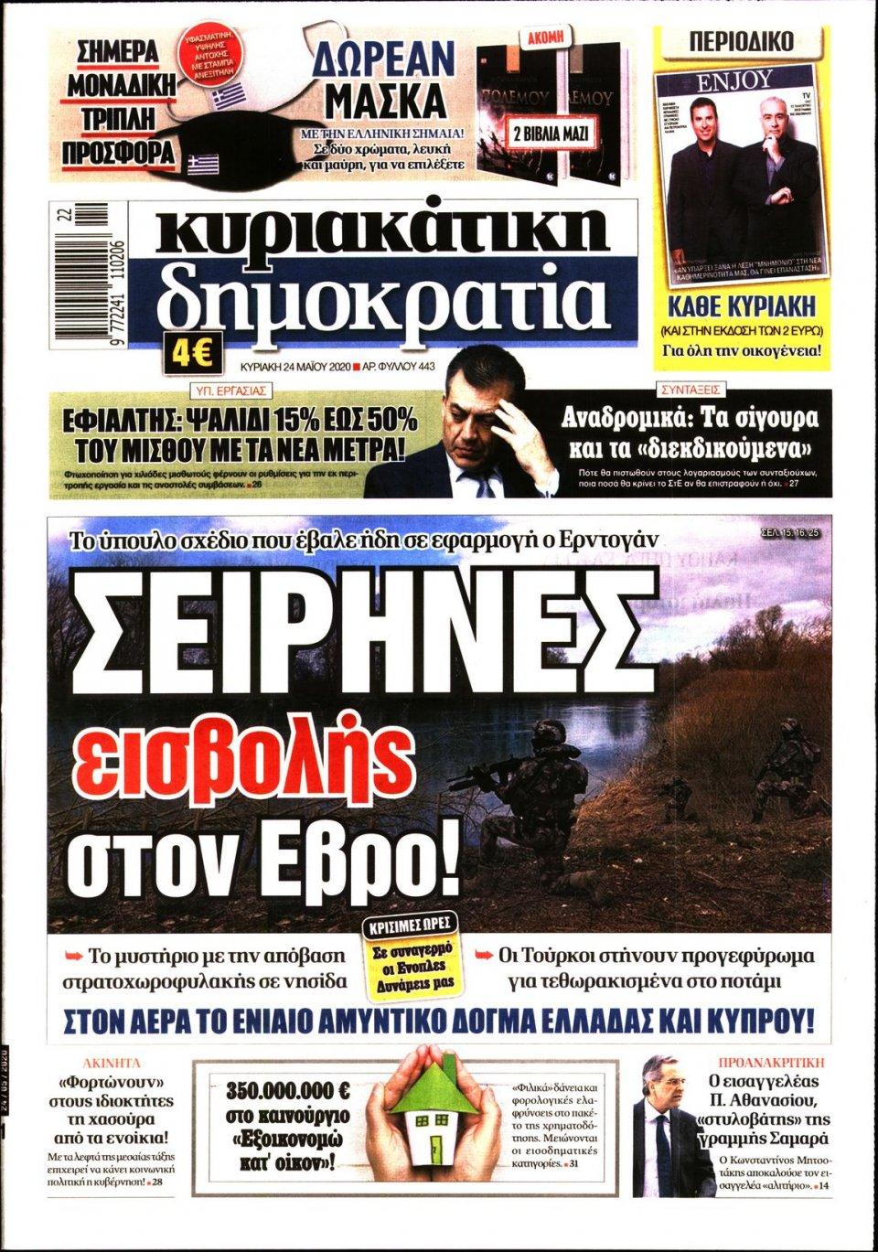 Πρωτοσέλιδο Εφημερίδας - ΚΥΡΙΑΚΑΤΙΚΗ ΔΗΜΟΚΡΑΤΙΑ - 2020-05-24