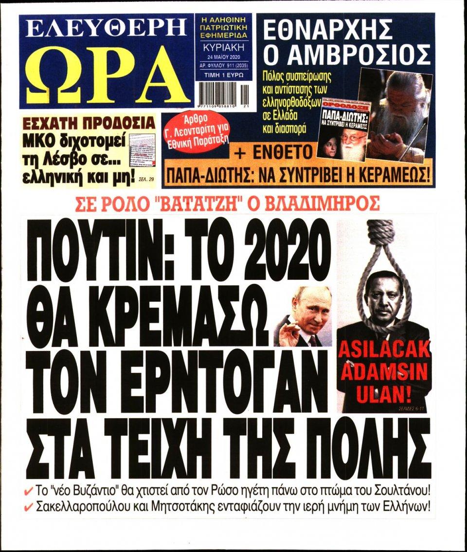 Πρωτοσέλιδο Εφημερίδας - Ελεύθερη Ώρα - 2020-05-24