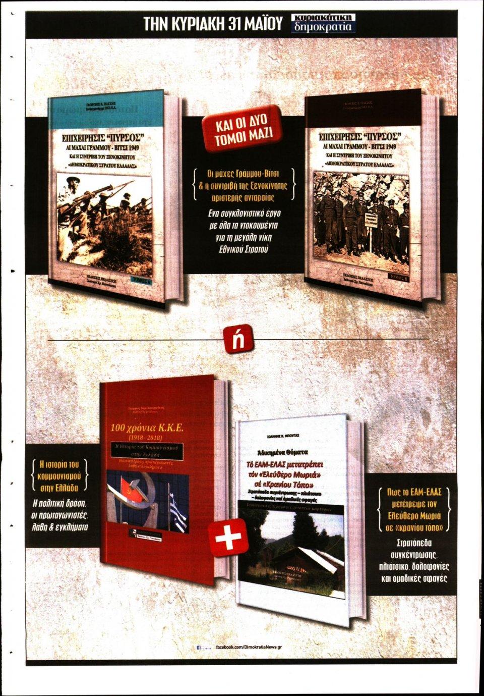 Οπισθόφυλλο Εφημερίδας - ΚΥΡΙΑΚΑΤΙΚΗ ΔΗΜΟΚΡΑΤΙΑ - 2020-05-24