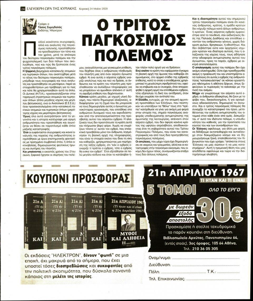 Οπισθόφυλλο Εφημερίδας - Ελεύθερη Ώρα - 2020-05-24
