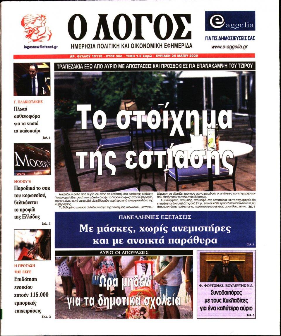 Πρωτοσέλιδο Εφημερίδας - Λόγος - 2020-05-24