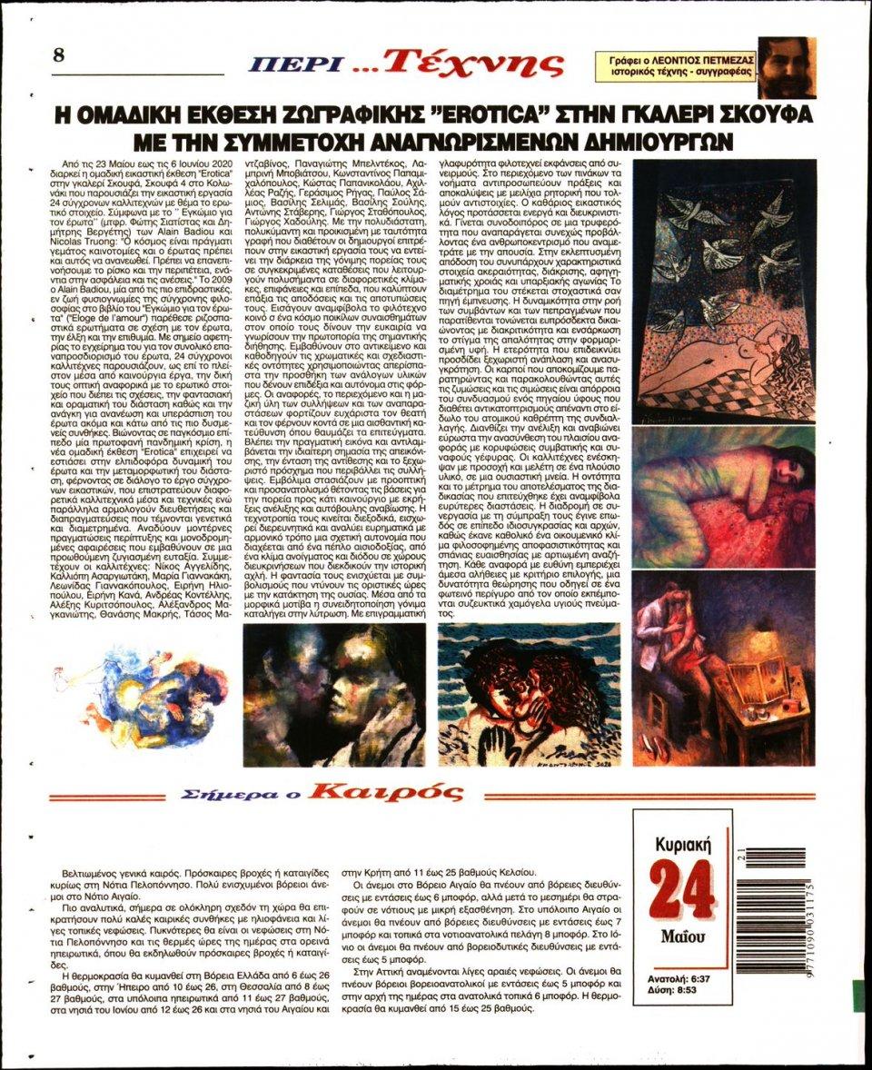 Οπισθόφυλλο Εφημερίδας - Λόγος - 2020-05-24