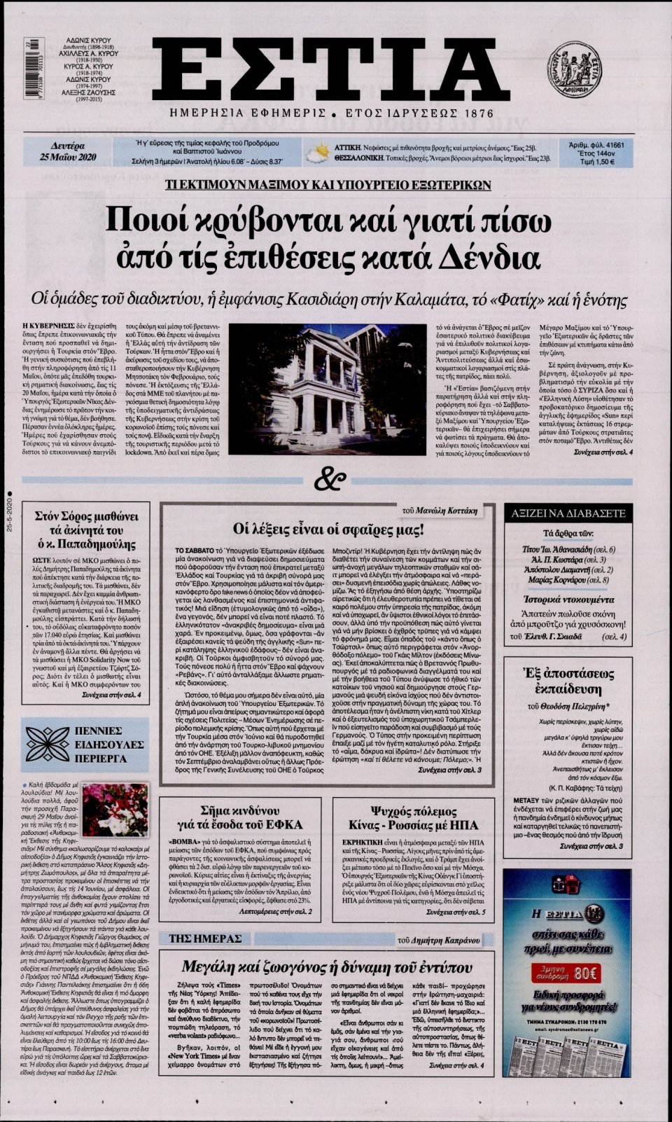 Πρωτοσέλιδο Εφημερίδας - Εστία - 2020-05-25