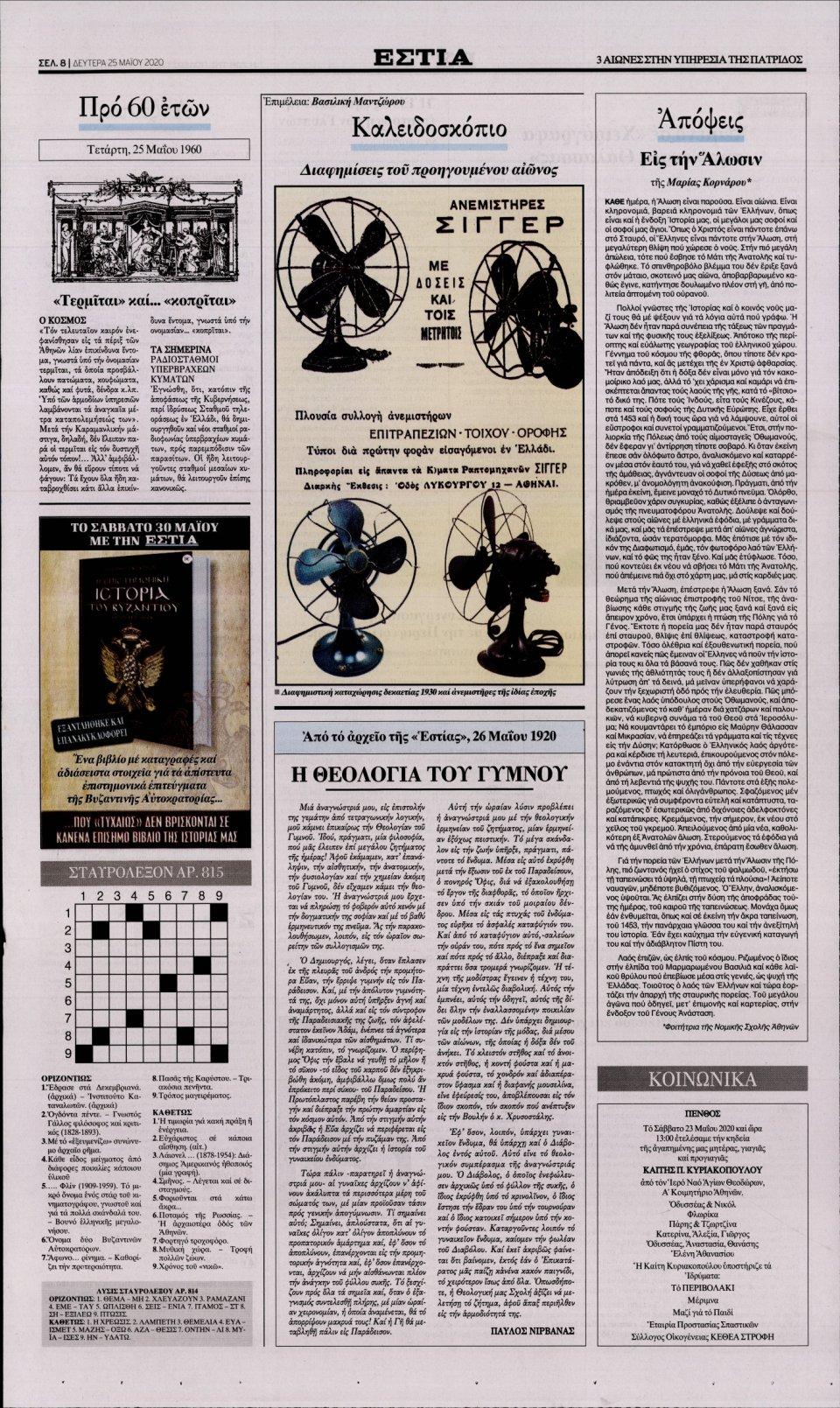 Οπισθόφυλλο Εφημερίδας - Εστία - 2020-05-25