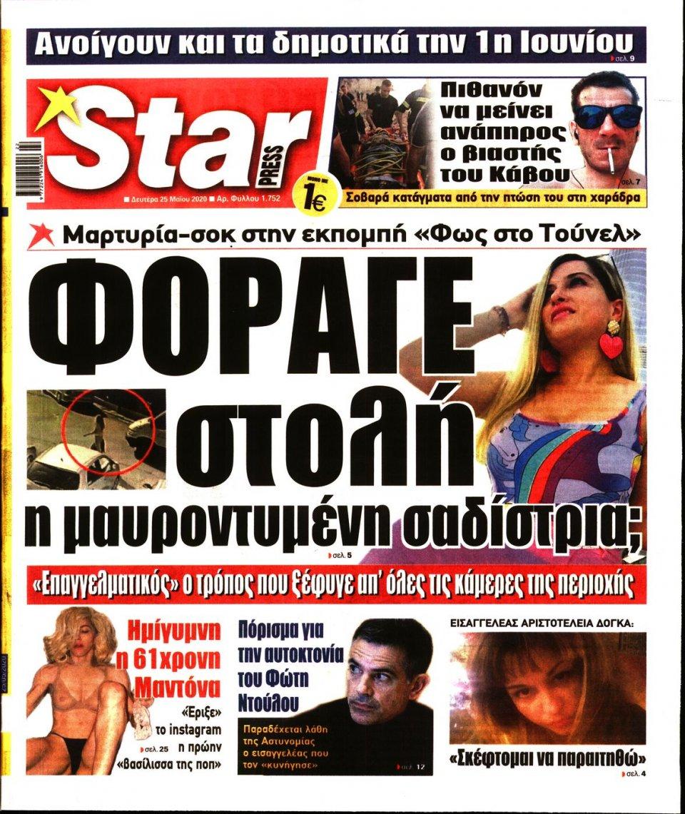 Πρωτοσέλιδο Εφημερίδας - STAR PRESS - 2020-05-25