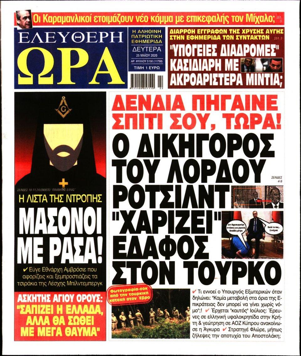 Πρωτοσέλιδο Εφημερίδας - Ελεύθερη Ώρα - 2020-05-25