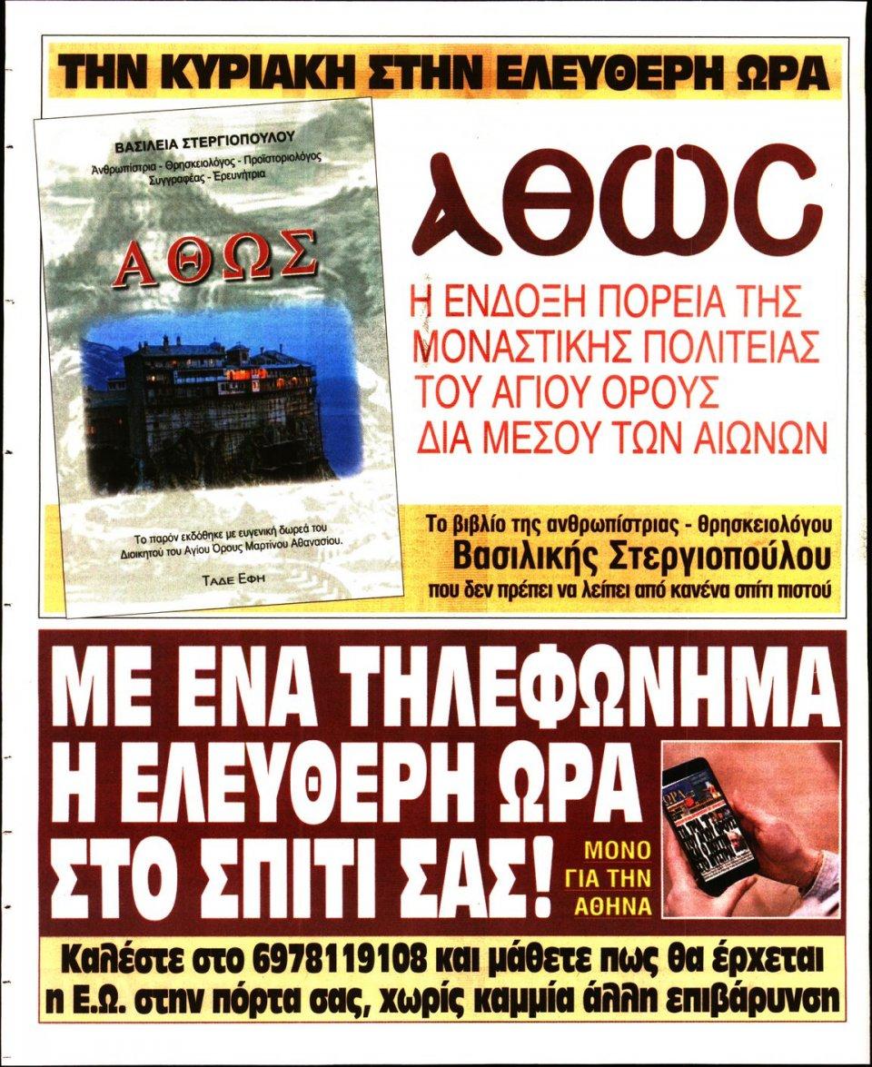 Οπισθόφυλλο Εφημερίδας - Ελεύθερη Ώρα - 2020-05-25
