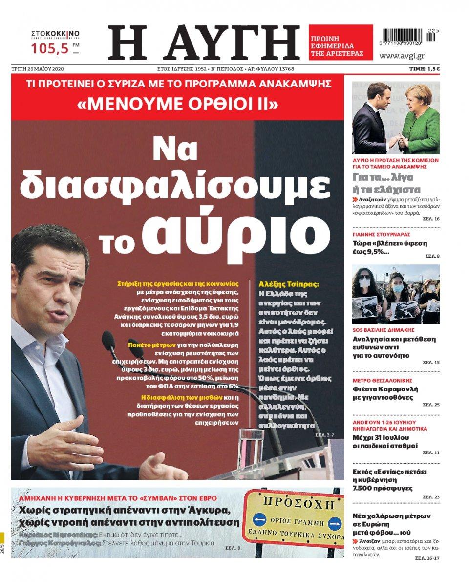 Πρωτοσέλιδο Εφημερίδας - Αυγή - 2020-05-26
