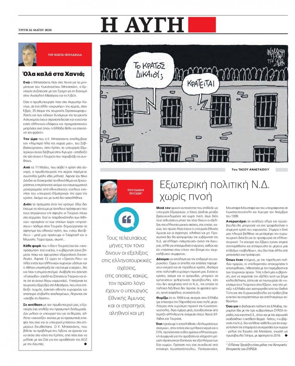 Οπισθόφυλλο Εφημερίδας - Αυγή - 2020-05-26