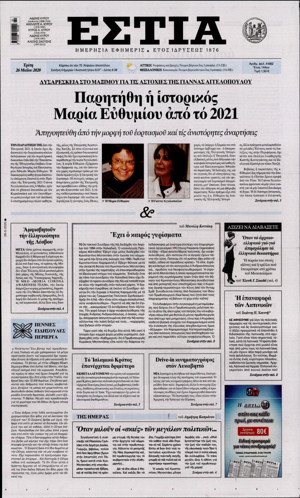 Πρωτοσέλιδο Εφημερίδας - Εστία - 2020-05-26