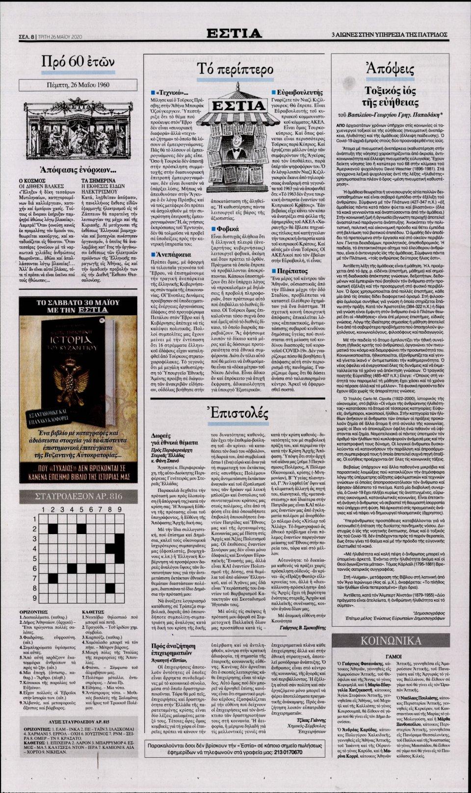 Οπισθόφυλλο Εφημερίδας - Εστία - 2020-05-26