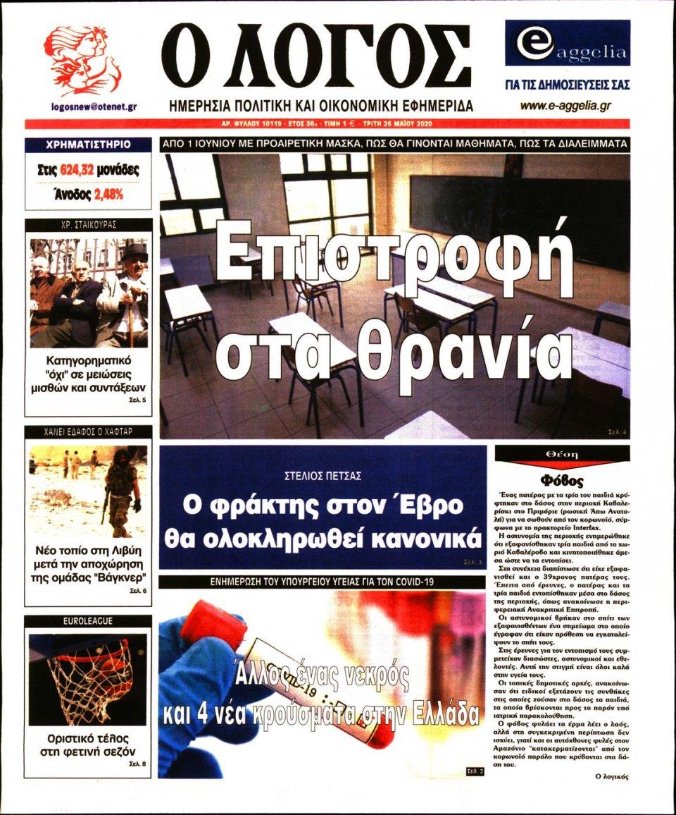 Πρωτοσέλιδο Εφημερίδας - Λόγος - 2020-05-26