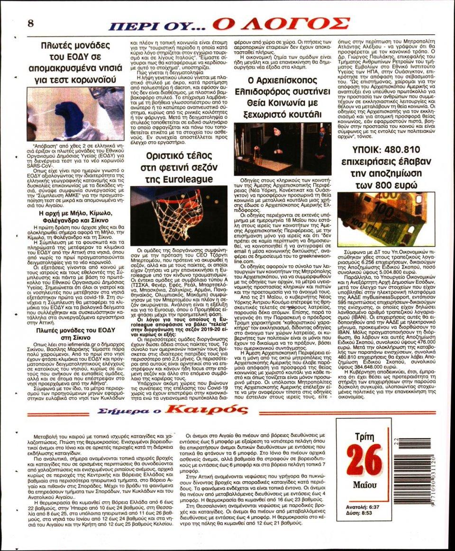 Οπισθόφυλλο Εφημερίδας - Λόγος - 2020-05-26