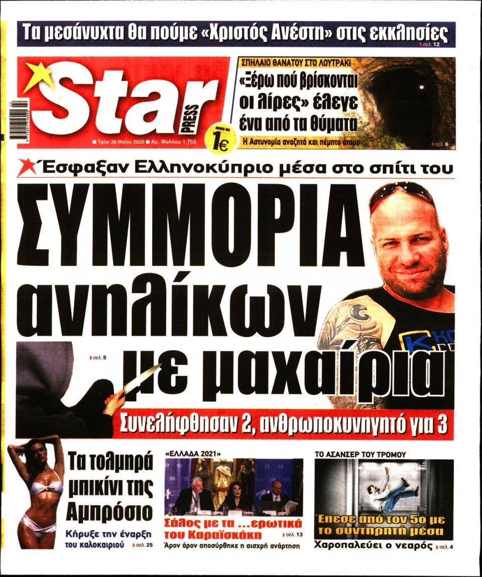 Πρωτοσέλιδο Εφημερίδας - STAR PRESS - 2020-05-26