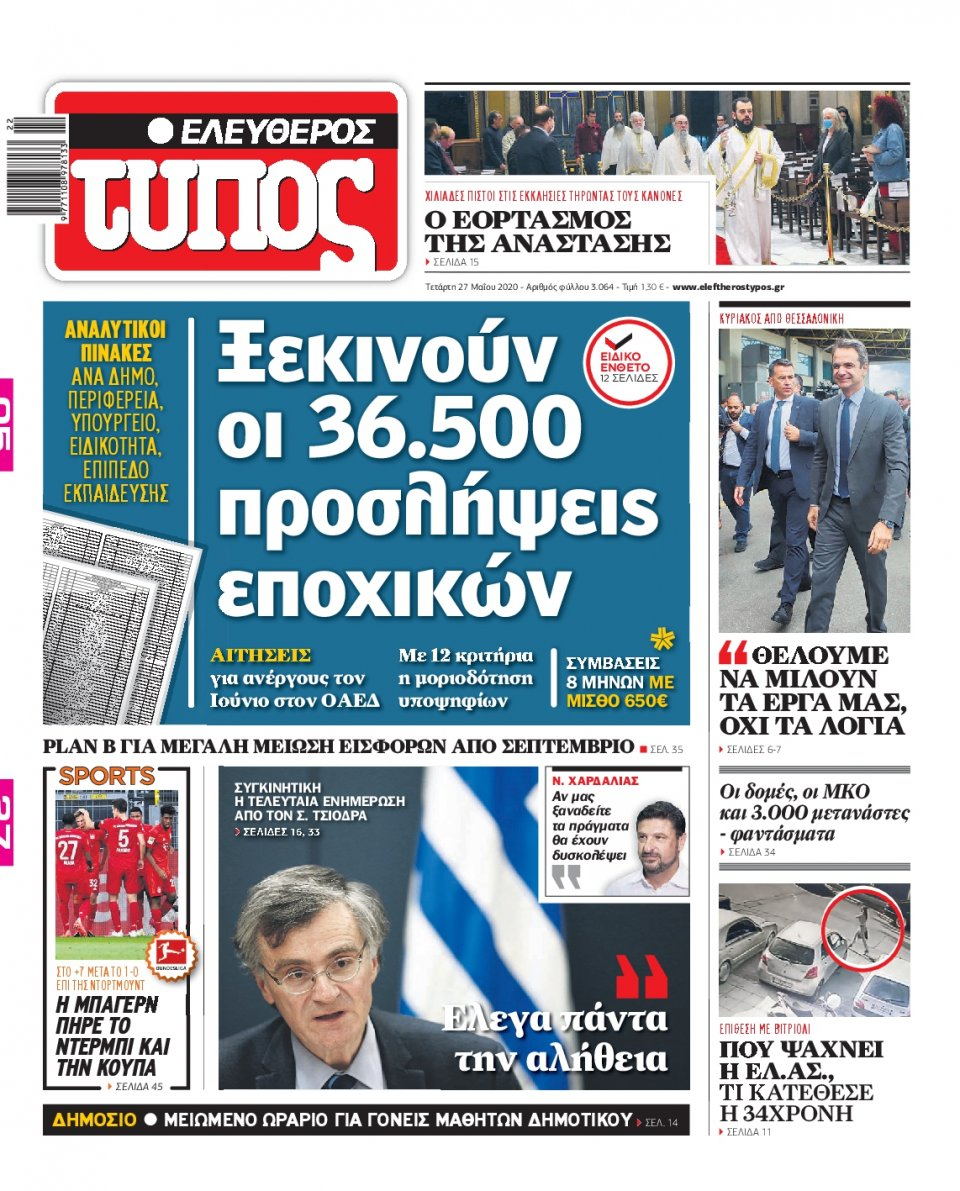 Πρωτοσέλιδο Εφημερίδας - Ελεύθερος Τύπος - 2020-05-27