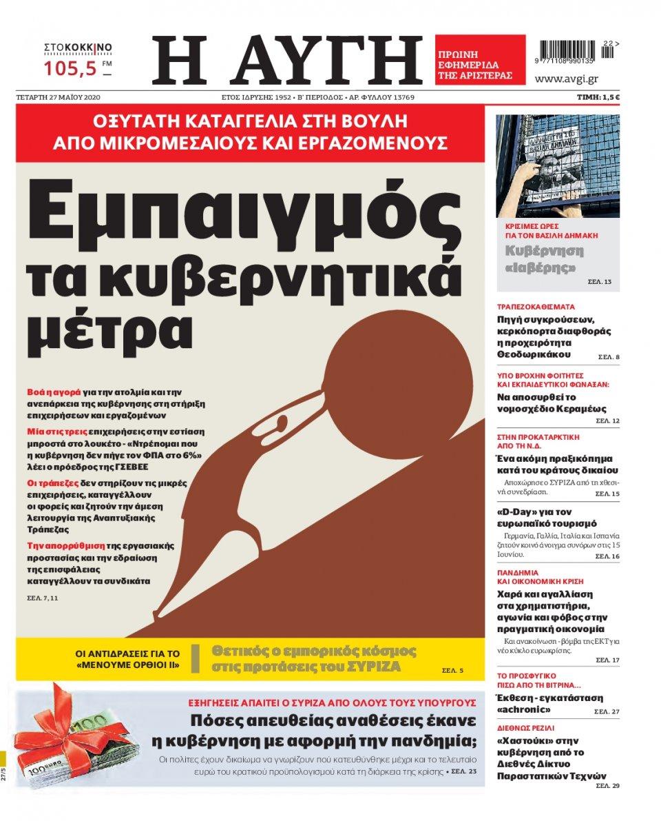 Πρωτοσέλιδο Εφημερίδας - Αυγή - 2020-05-27