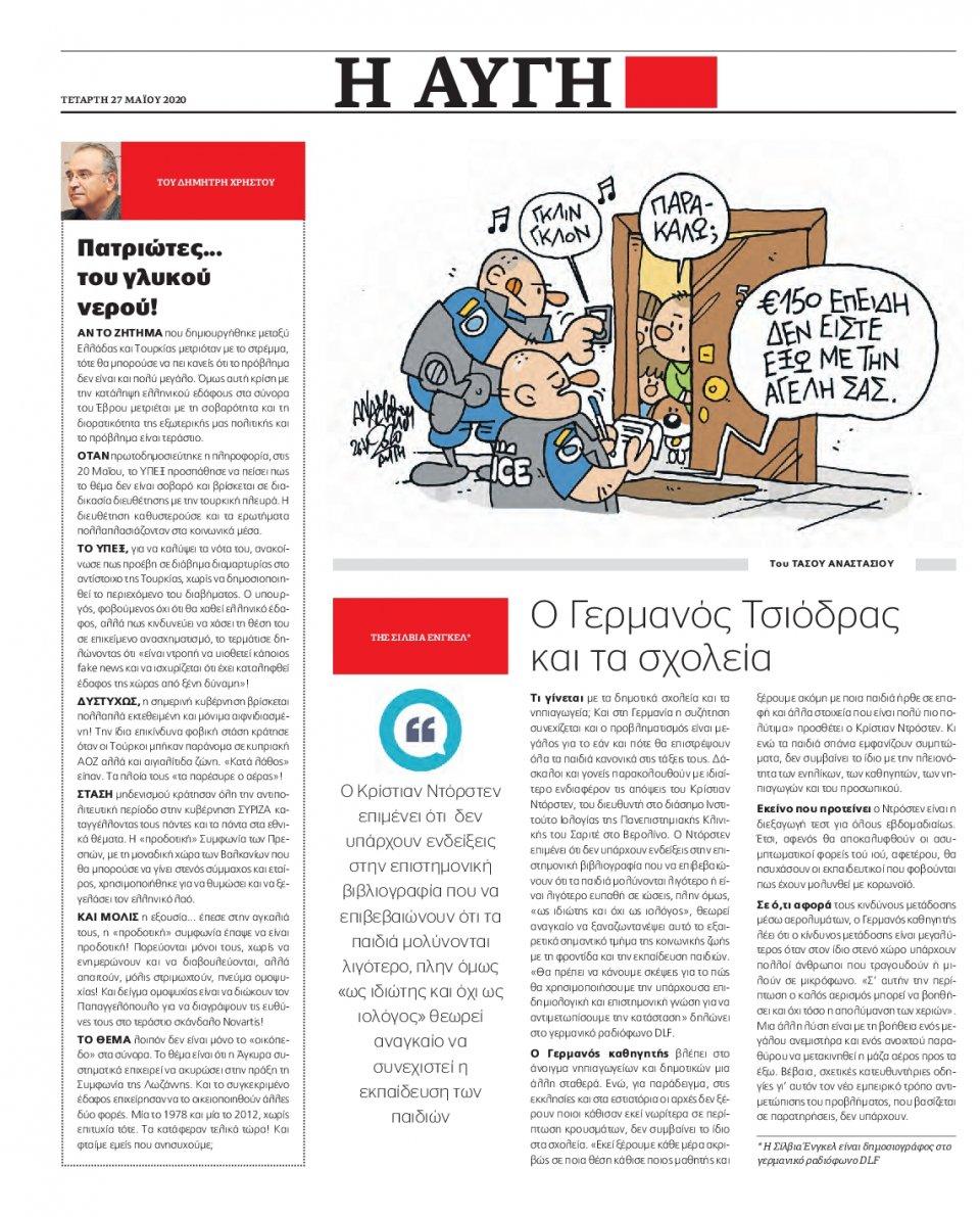 Οπισθόφυλλο Εφημερίδας - Αυγή - 2020-05-27