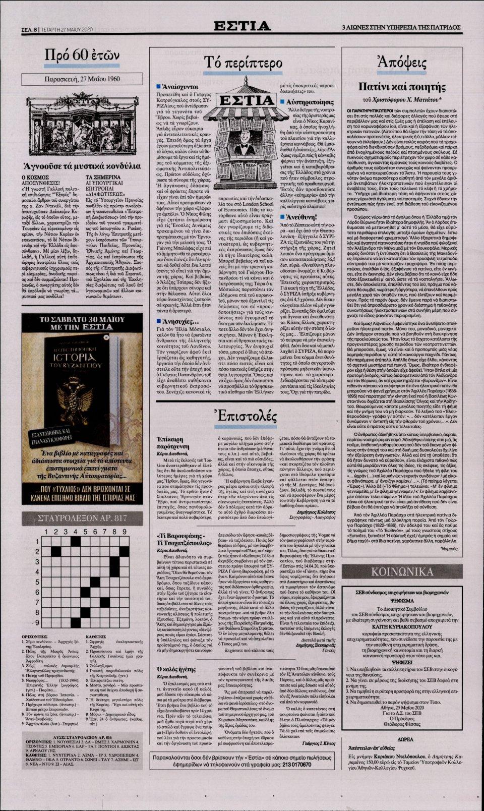 Οπισθόφυλλο Εφημερίδας - Εστία - 2020-05-27