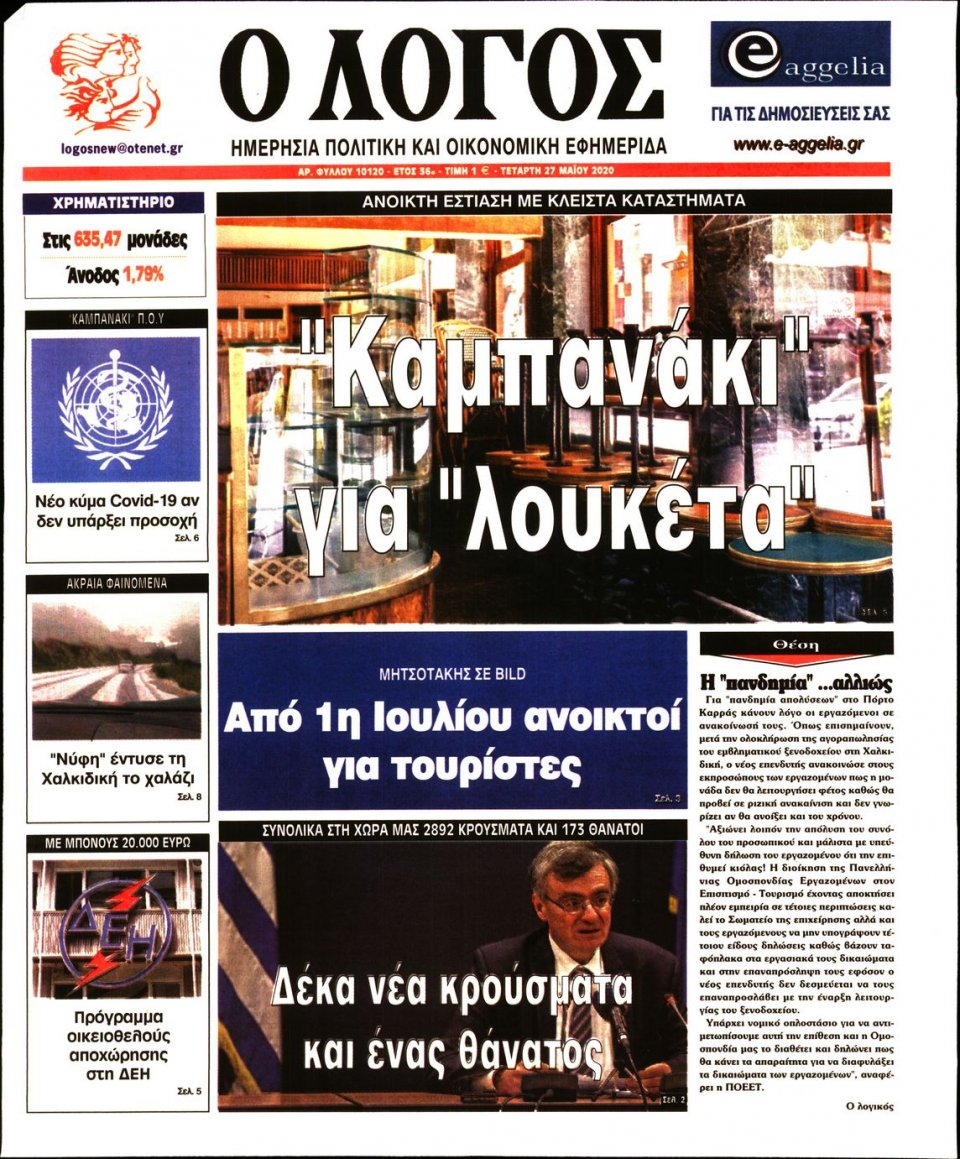 Πρωτοσέλιδο Εφημερίδας - Λόγος - 2020-05-27