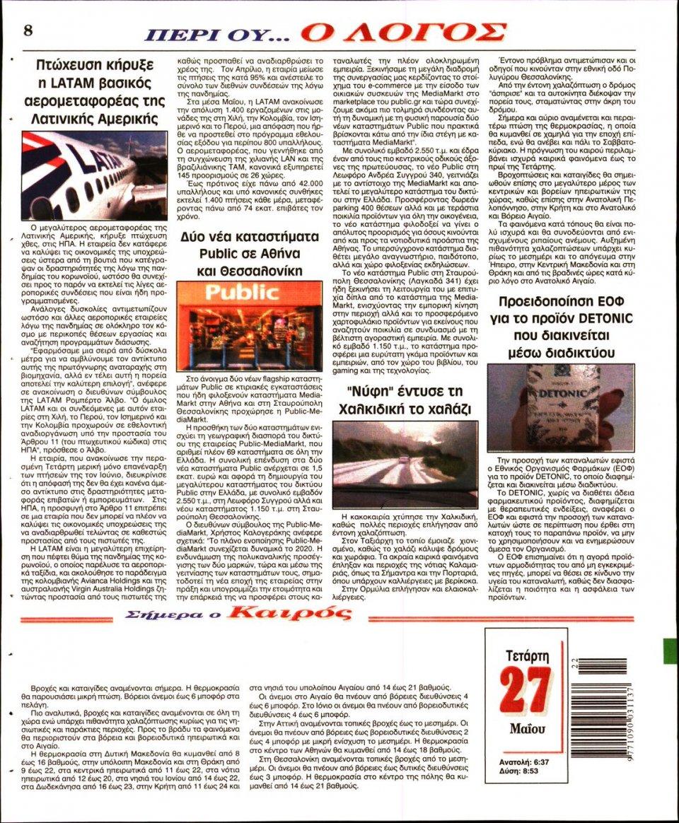 Οπισθόφυλλο Εφημερίδας - Λόγος - 2020-05-27