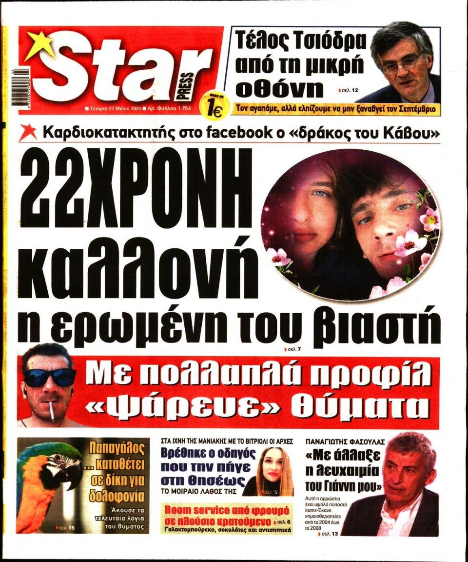 Πρωτοσέλιδο Εφημερίδας - STAR PRESS - 2020-05-27