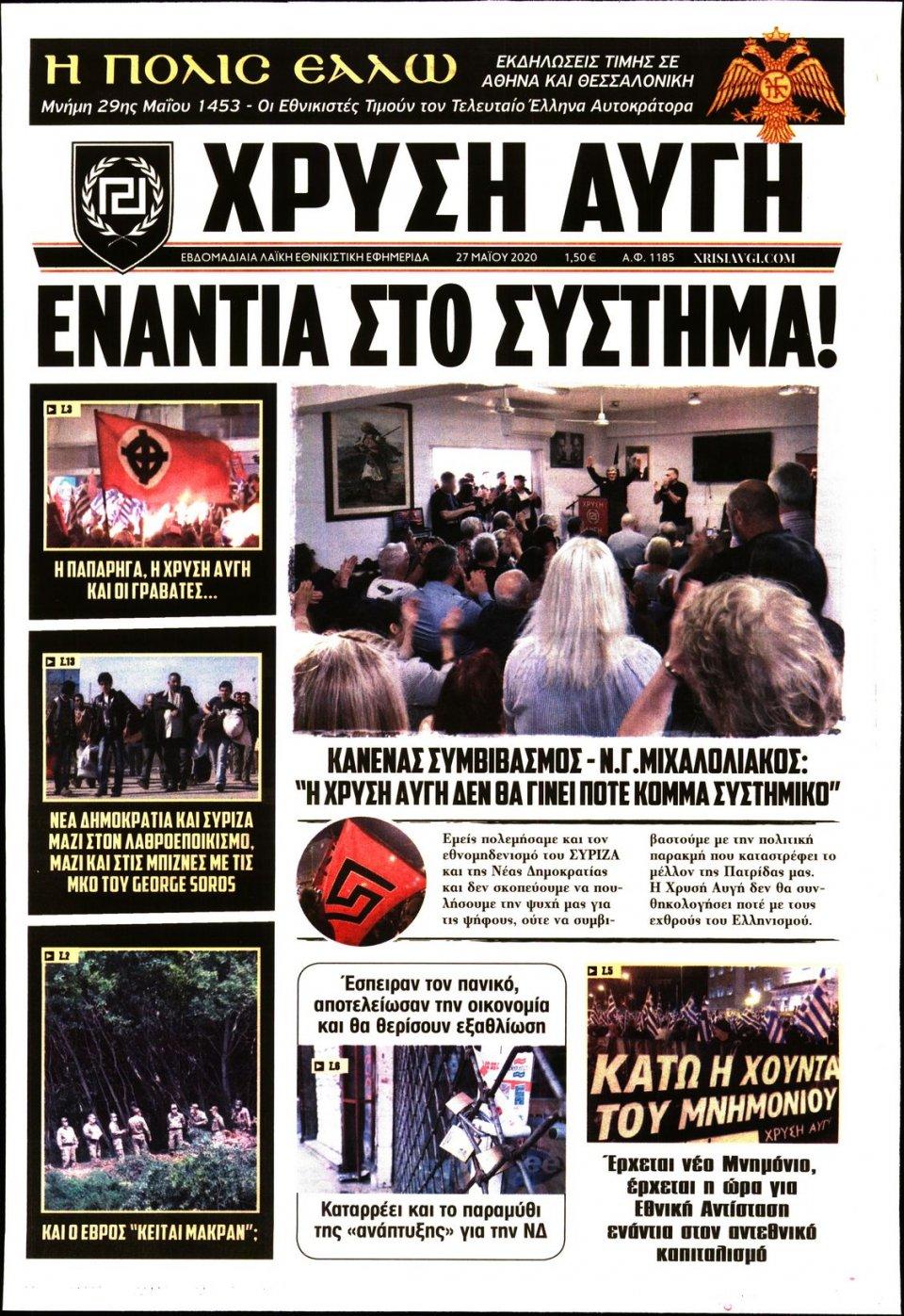 Πρωτοσέλιδο Εφημερίδας - ΧΡΥΣΗ ΑΥΓΗ - 2020-05-27