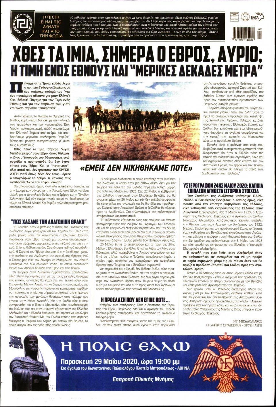 Οπισθόφυλλο Εφημερίδας - ΧΡΥΣΗ ΑΥΓΗ - 2020-05-27