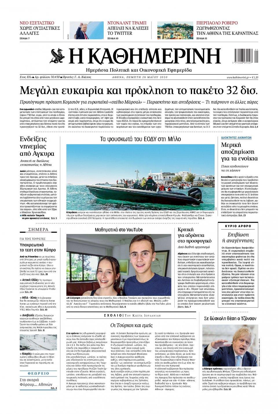 Πρωτοσέλιδο Εφημερίδας - Καθημερινή - 2020-05-28