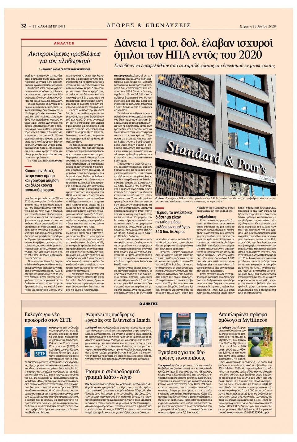 Οπισθόφυλλο Εφημερίδας - Καθημερινή - 2020-05-28