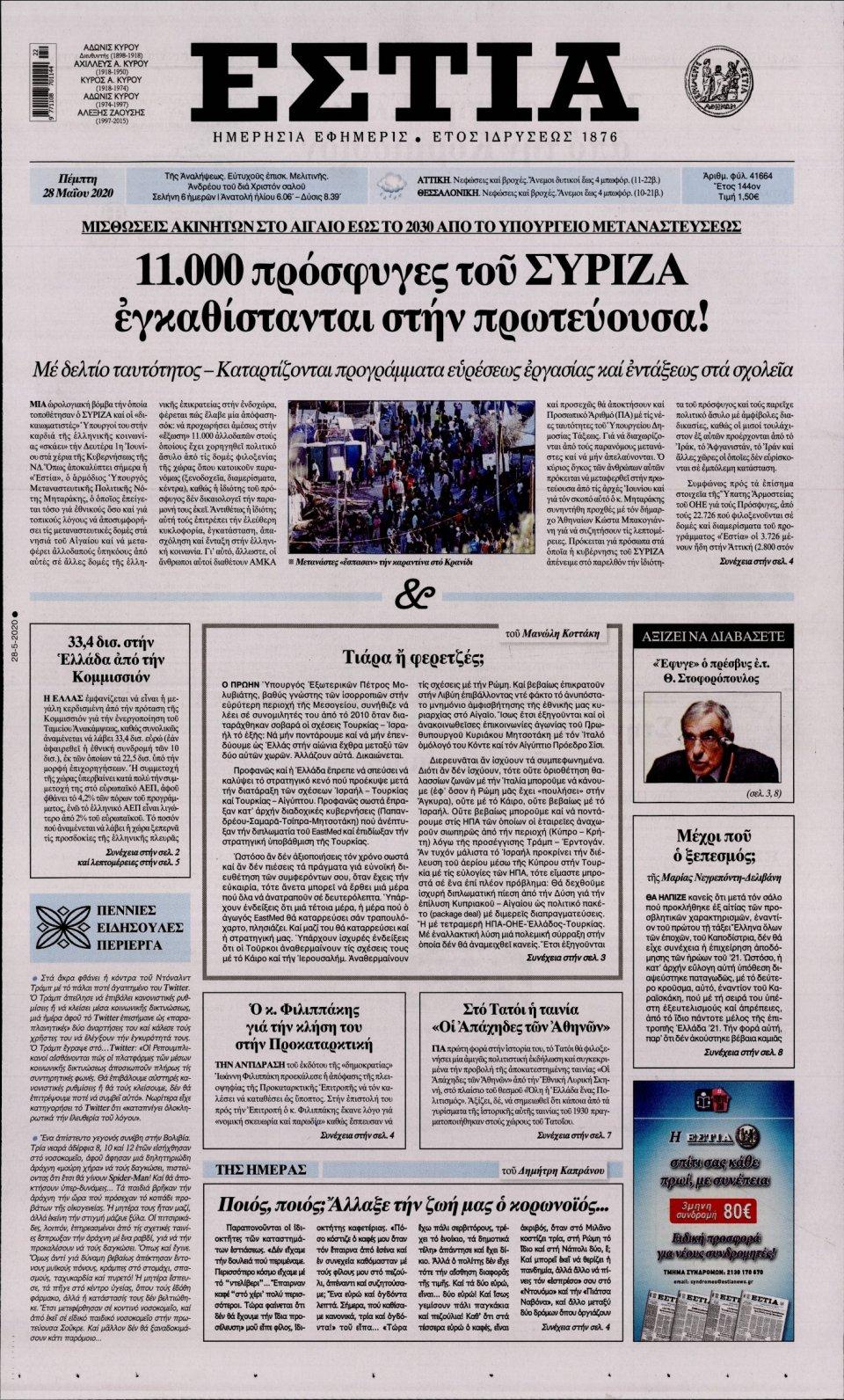 Πρωτοσέλιδο Εφημερίδας - Εστία - 2020-05-28