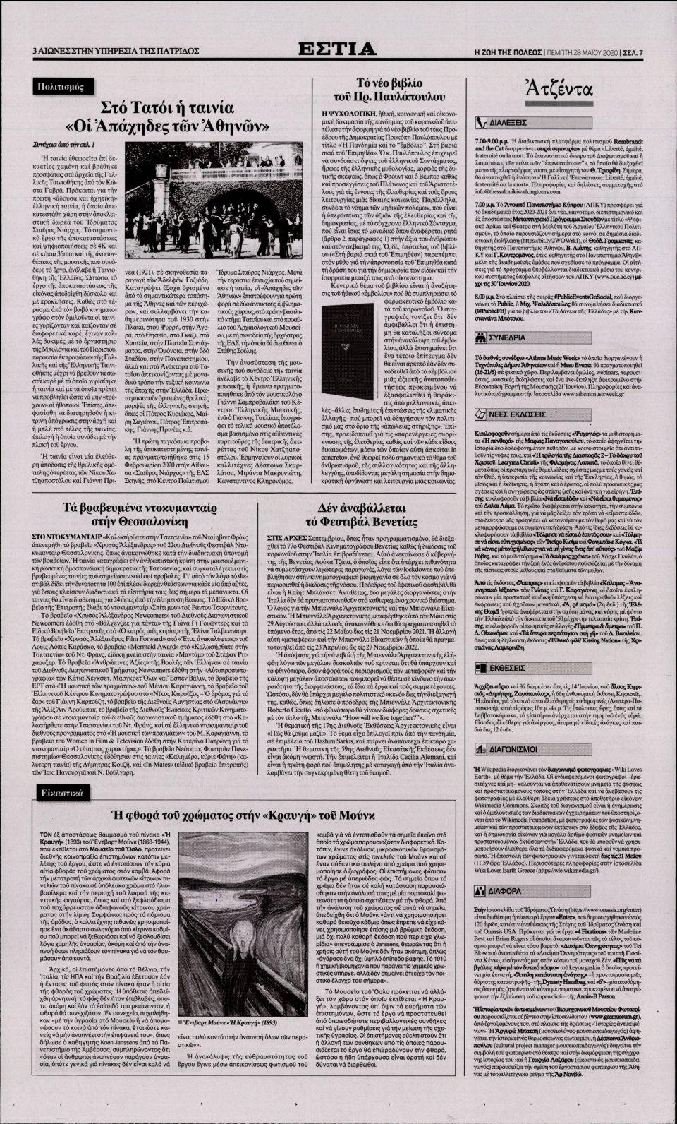 Οπισθόφυλλο Εφημερίδας - Εστία - 2020-05-28