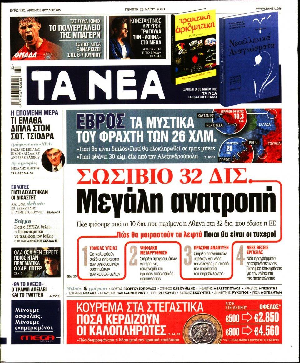 Πρωτοσέλιδο Εφημερίδας - Τα Νέα - 2020-05-28