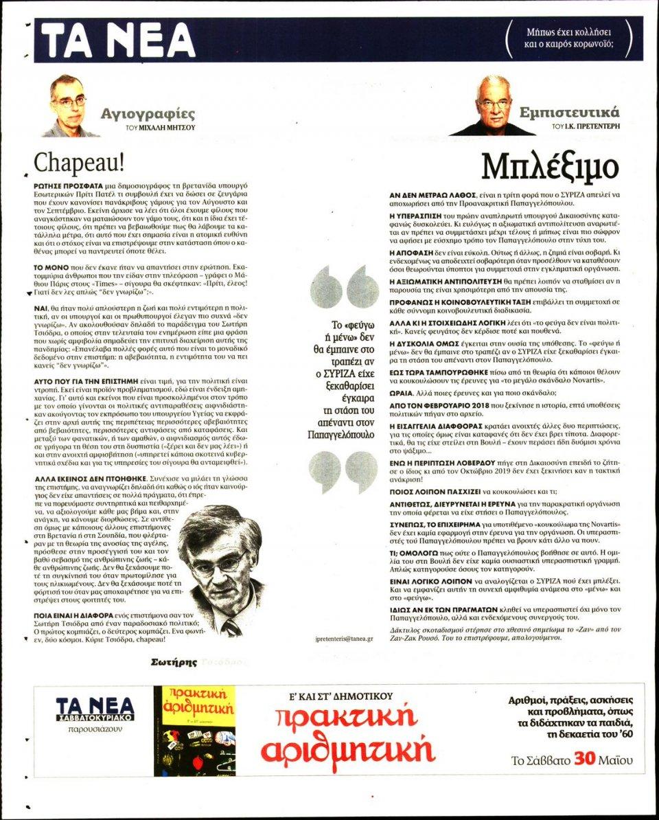 Οπισθόφυλλο Εφημερίδας - Τα Νέα - 2020-05-28